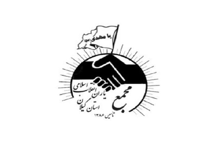 مجمع-یاران-انقلاب-اسلامی-استان-گیلان