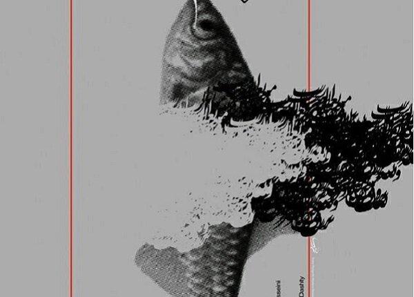 پوستر+نمایشگاه