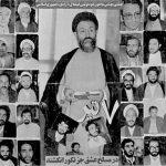 شهید بهشتی