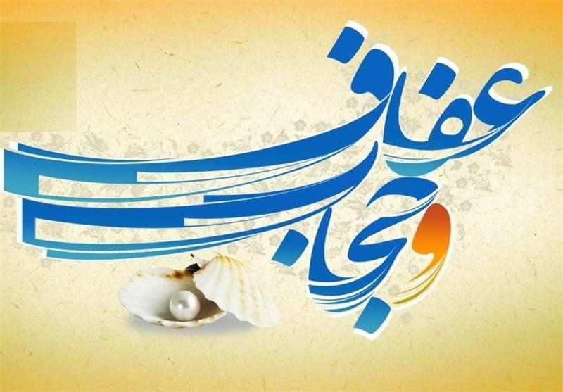 بیانیه انجمن بانوان خبرنگار و روزنامه نگار گیلان به مناسبت هفته ی عفاف و حجاب