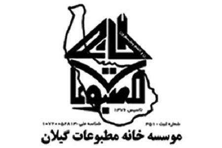 آمادگی خانه مطبوعات گیلان برای پیگیری قانونی مطالبات مردم