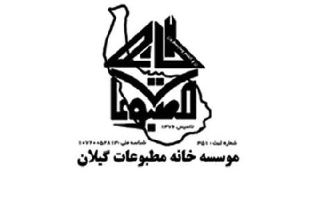 معرفی اعضای جدید هیئت مدیره خانه مطبوعات گیلان