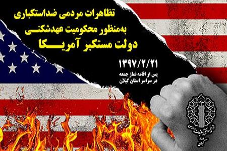 تظاهرات مردمی ضداستکباری در سراسر گیلان برگزار میشود