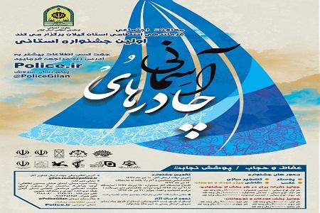 اولین جشنواره استانی چادرهای آسمانی در گیلان برگزار میشود