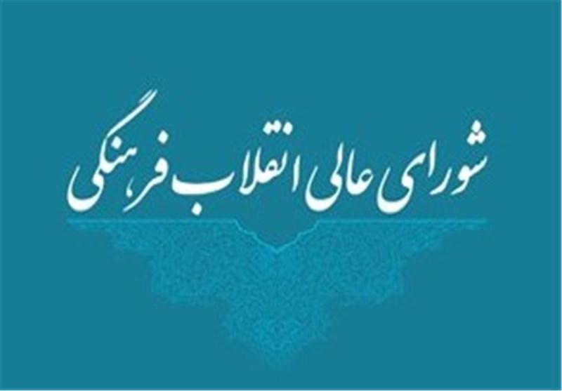شورای عالی انقلاب فرهنگی درگذشت آیتالله هاشمیرفسنجانی را تسلیت گفت