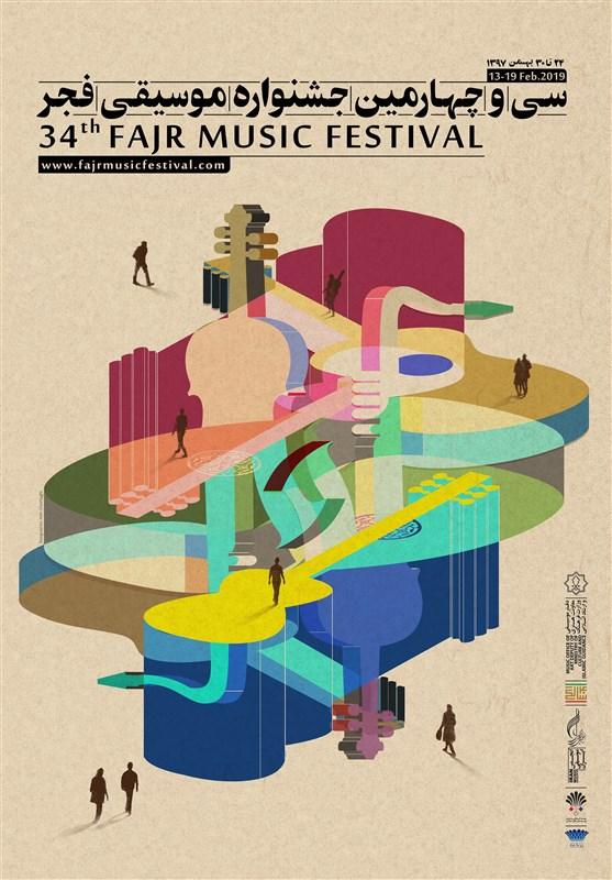 جشنواره موسیقی فجر گامی هدفمند در توسعه فرهنگ بومی گیلان  +رونمایی از پوستر