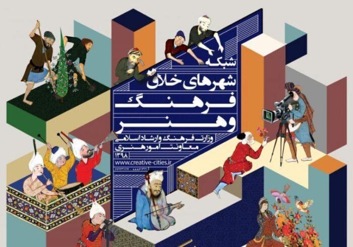 فومن عضو شبکه شهرهای خلاق فرهنگ و هنر شد