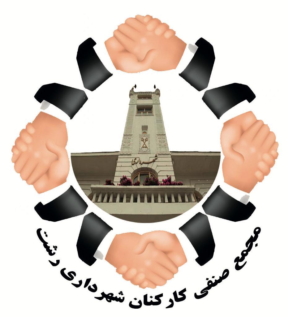 هیات رئیسه انجمن صنفی کارکنان شهرداری رشت انتخاب شد