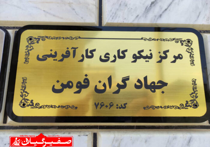 افتتاح مرکز نیکوکاری کارآفرینی جهادگران در فومن
