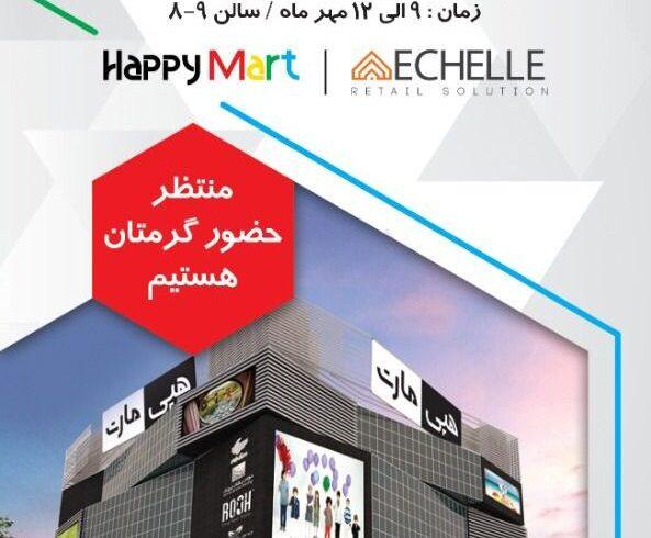 حضور مجتمع هپی مارت منطقه آزاد انزلی در سومین نمایشگاه بین المللی مراکز خرید و خرده فروشی ایران