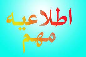 قابل توجه بازنشستگان محترم فرهنگی استان گیلان