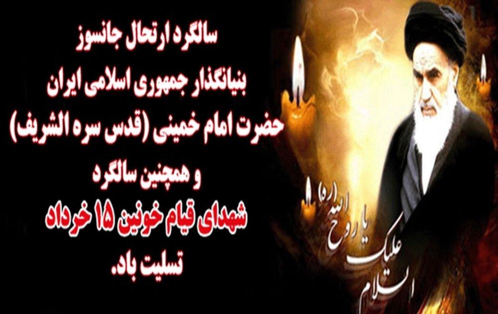 آغاز مراسم سالگرد ارتحال امام از ساعت ۱۷:۳۰ با سخنرانی امام خامنهای