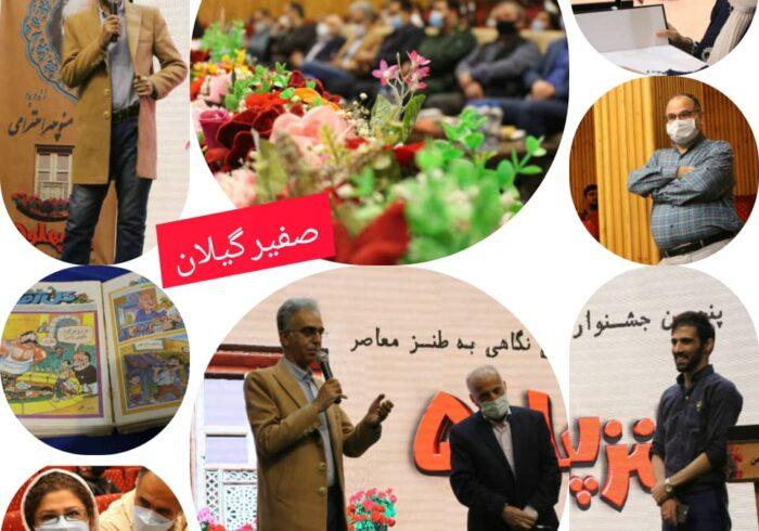 پهلو گرفتن طنز پردازان کشور در جشنواره ملی«طنز پهلو ۵» در فومن+گزارش تصویری