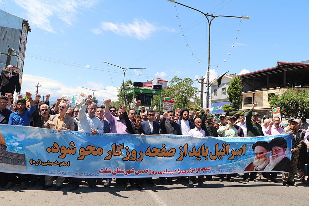 فریاد «ملت فلسطین تنها نیست» در شهرستان شفت طنین انداز شد