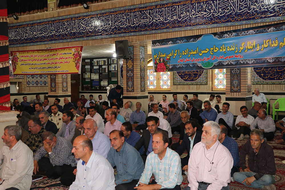 مراسم گرامیداشت معلم فداکار «حسن امیدزاده» در شفت برگزار شد+تصاویر