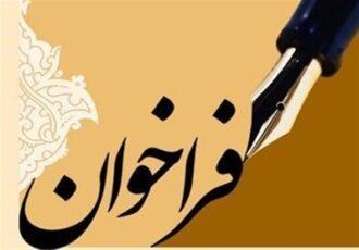 فراخوان انتخاب مدیریت توزیع برق شهرستان آستانه اشرفیه+ جزئیات