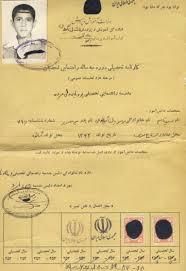 شهید سید قاسم موسویان