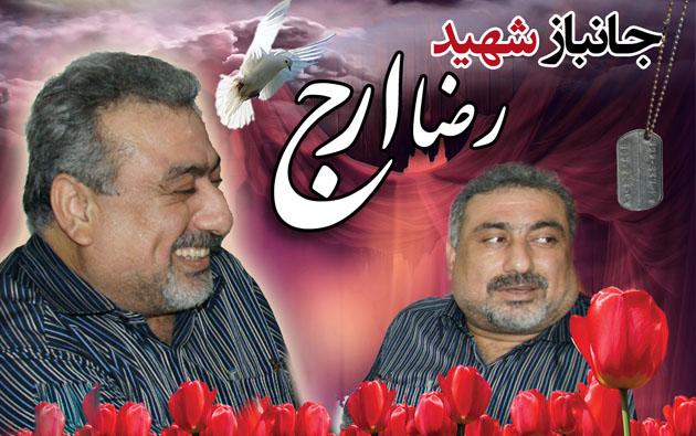 «قهرمان من»خاطراتی از جانباز شهید هفتاد درصد رضا ارج