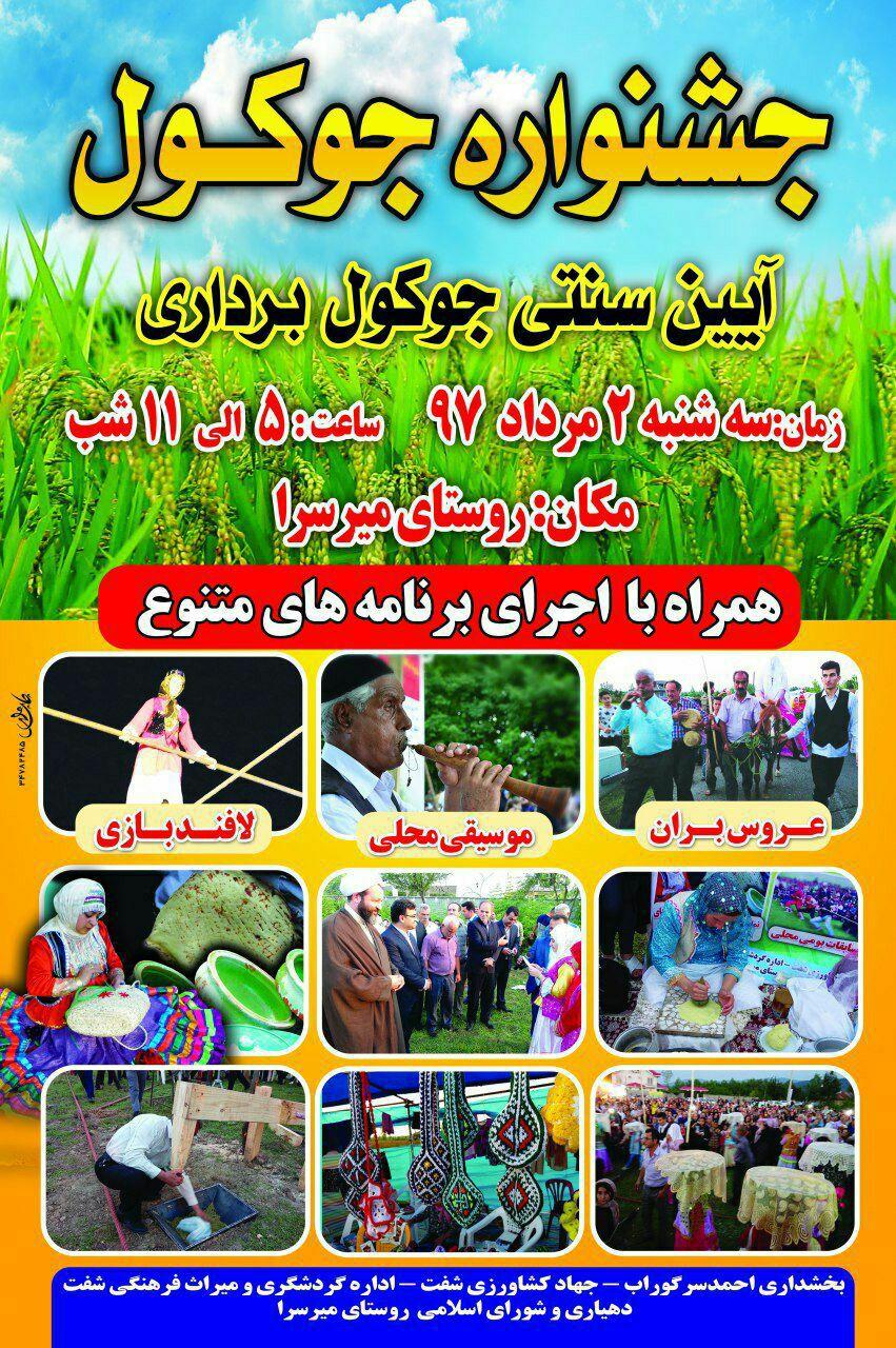 جشنواره «جوکول» در شهرستان شفت برگزار می شود