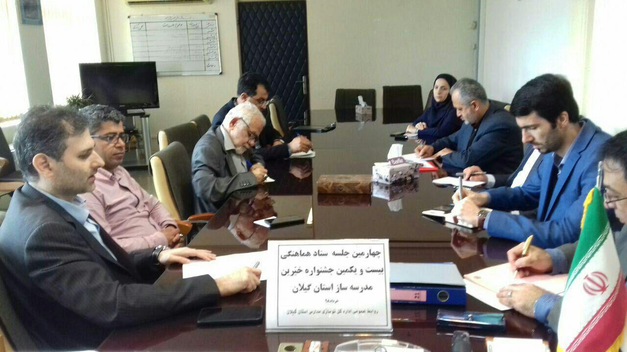 جشنواره استانی خیرین مدرسه ساز برگزار میشود