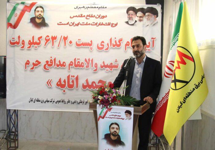 """پست مسکن مهر رشت به نام شهید مدافع حرم """"محمد اتابه""""نامگذاری شد"""
