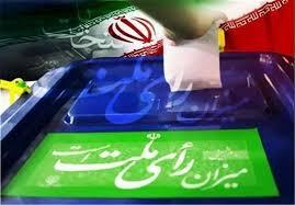 منتخبین پنجمین دوره شورای اسلامی شهر خمام معرفی شدند.
