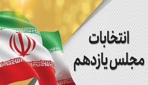 صلاحیت ۱۸داوطلب انتخابات میان دوره ای مجلس آستانه اشرفیه تایید شد