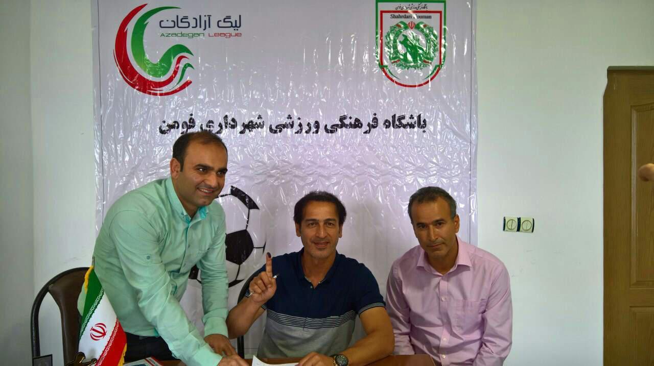خبری خوش برای حامیان تیم فوتبال شهرداری فومن