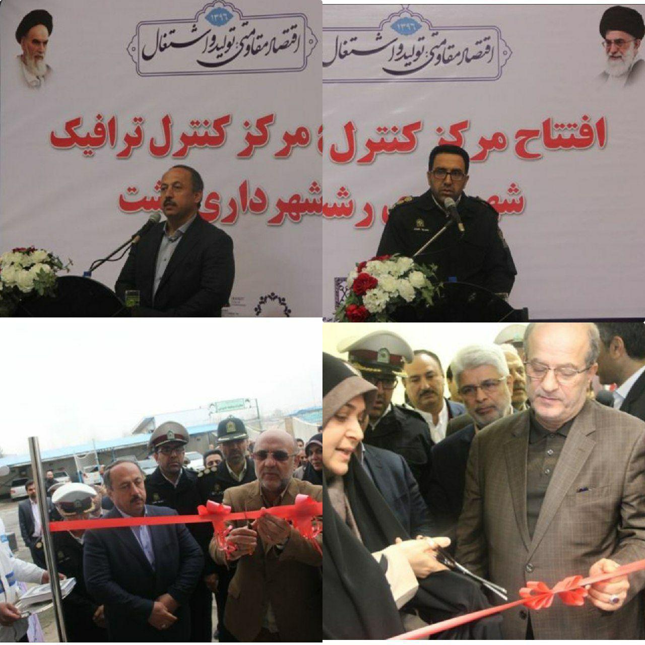 مرکز کنترل ترافیک شهرستان رشت افتتاح شد