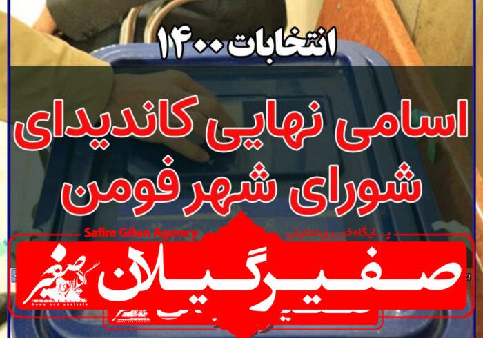 آگهی اسامی نامزدهای انتخابات شوراهای شهر فومن منتشر شد